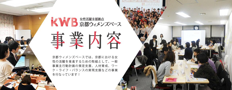 京都ウィメンズベースでは、京都における女性の活躍を推進するための取組として、一般事業主行動計画の策定支援、人材育成、ワーク・ライフ・バランスの実現支援などの事業を行なっています!