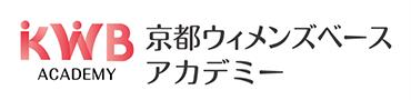 京都ウィメンズベースアカデミー