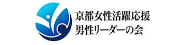 京都女性活躍応援男性リーダーの会