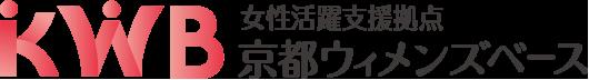 女性活躍支援拠点 京都ウィメンズベース