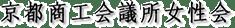 京都商工会議所女性会