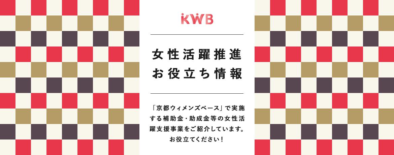 京都活躍推進お役立ち情報
