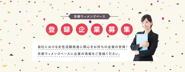 京都ウィメンズベース 登録企業募集