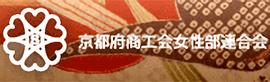 京都府商工会女性部連合会