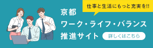 京都ワーク・ライフ・バランス推進サイト
