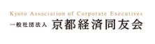一般社団法人 京都経済同友会