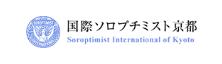 国際ソロプチミスト京都