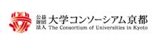 大学コンソーシアム京都