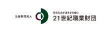 21世紀職業財団