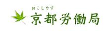 京都労働局