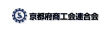 京都府商工会連合会