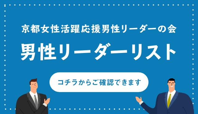 京都女性活躍応援男性リーダーの会 男性リーダーリスト コチラからご確認できます
